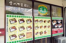 宮崎の「弁当・仕出し」笑喜(えがお)